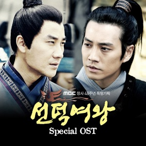 Yu-Sin (Uhm Tae-Woong) and Wol-Ya (Joo Sang-Wook ) finally fighting on the same side