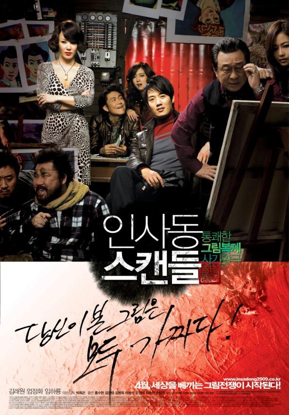Insa-dong_Scandal-p3