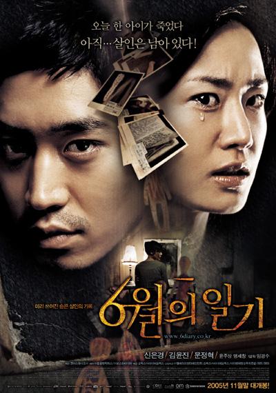 Diary of june