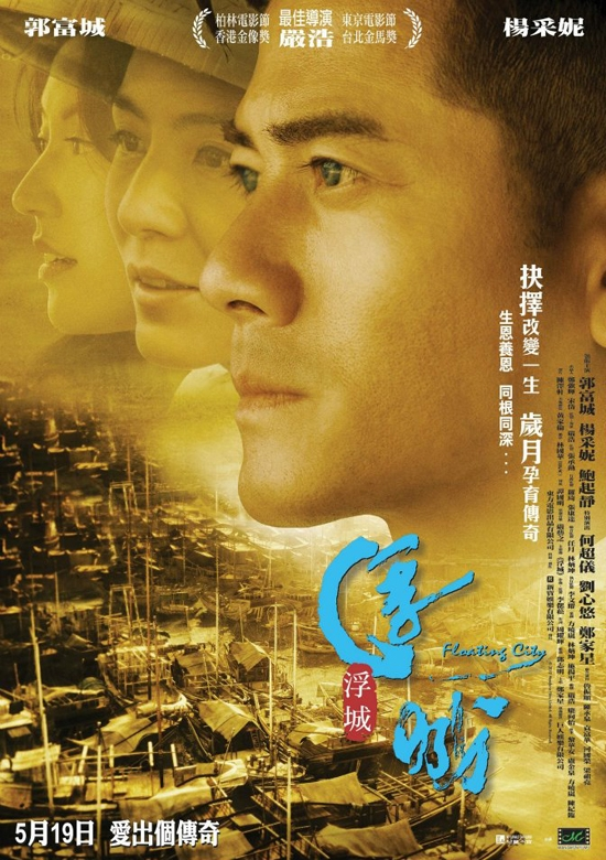 Floating-City-2012-Movie-Poster-2