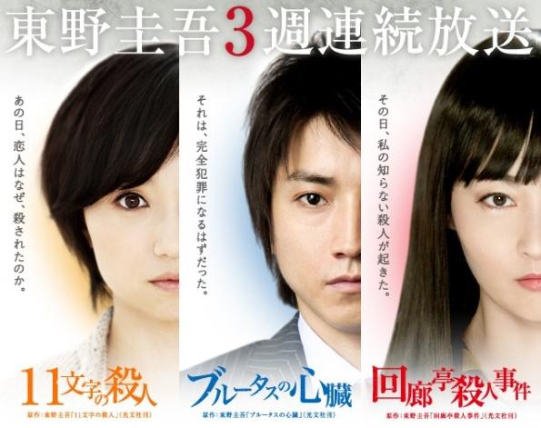 11_Moji_no_Satsujin-p2