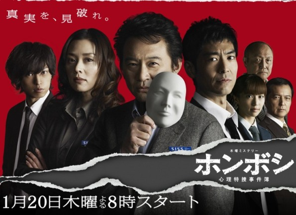 Honboshi-Shinri_Tokusou_Jikenbo-p1