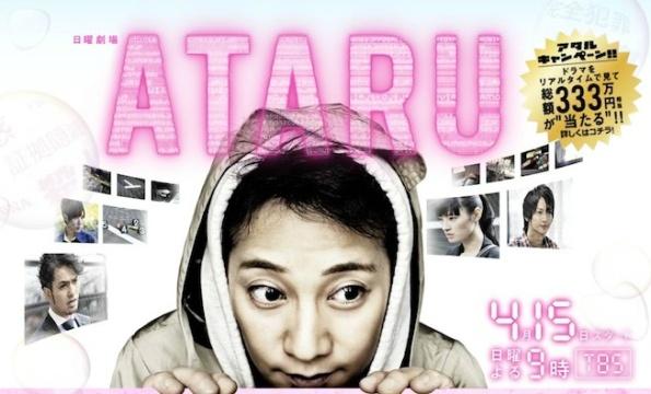 Ataru-p2