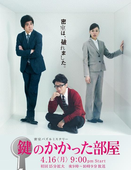Kagi_no_Kakatta_Heya-p1