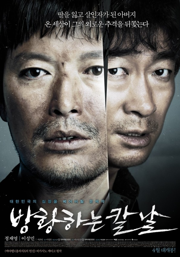 Broken_(Korean_Movie)-p1